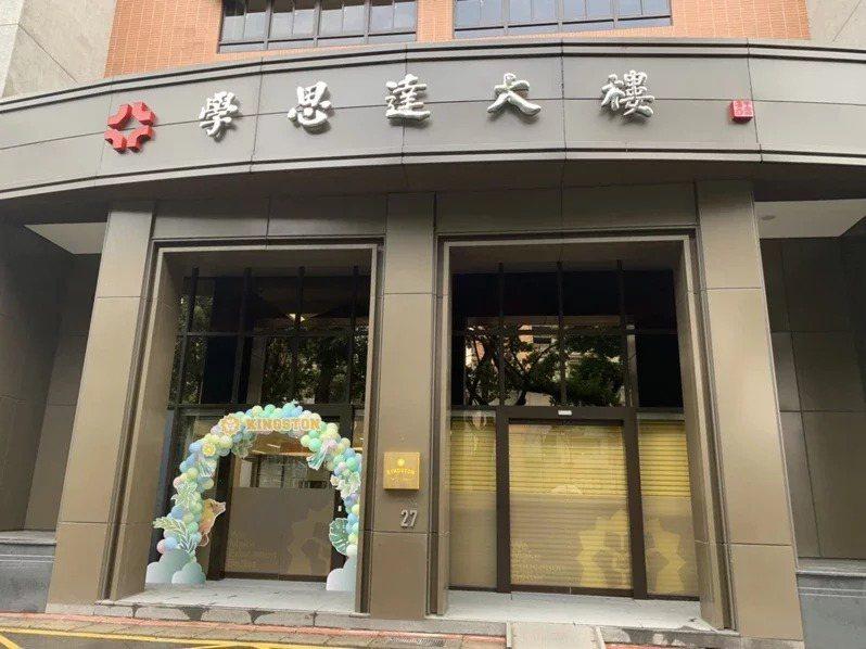 台北市的育達商職今年起改名為普林思頓高中並設國小部。記者趙宥寧/攝影