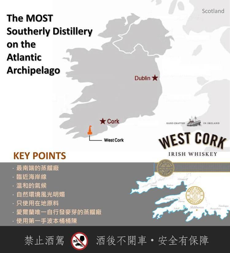 威斯克蒸餾廠位於愛爾蘭最南端。圖/陸海洋行提供。提醒您:禁止酒駕 飲酒過量有礙健...