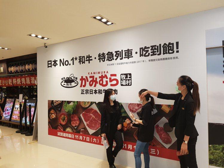 上村牧場將於11月11日進駐微風台北車站二樓。記者陳睿中/攝影