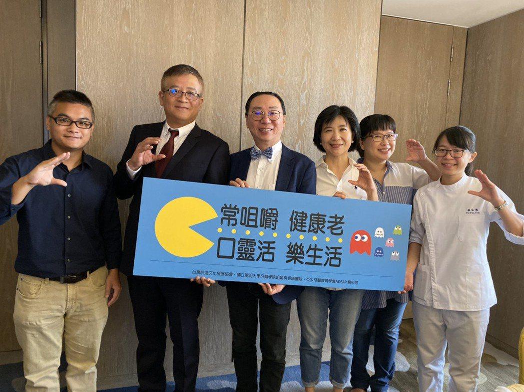 台灣前進文化發展協會與陽明大學牙醫學院咀嚼與吞嚥團隊,推廣「健康老,從口開始」觀...