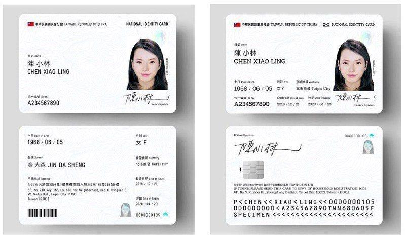 圖為新式數位身分證的樣式(非定稿)。圖取自內政部網頁