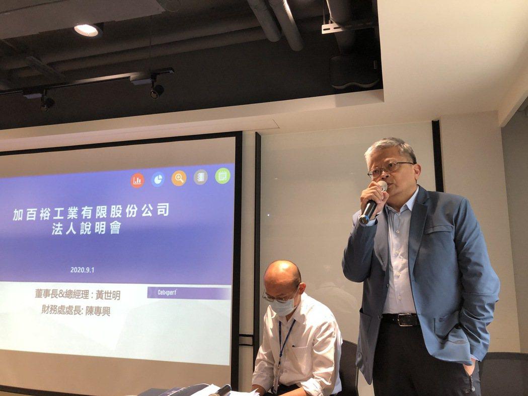 加百裕董事長黃世明(右)。記者謝艾莉/攝影
