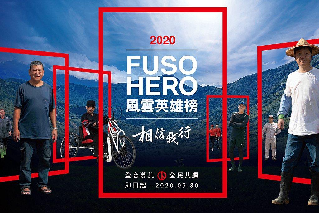 「FUSO HERO風雲英雄榜全民共選活動」自8月展開後,短短時間內迅速募集30...