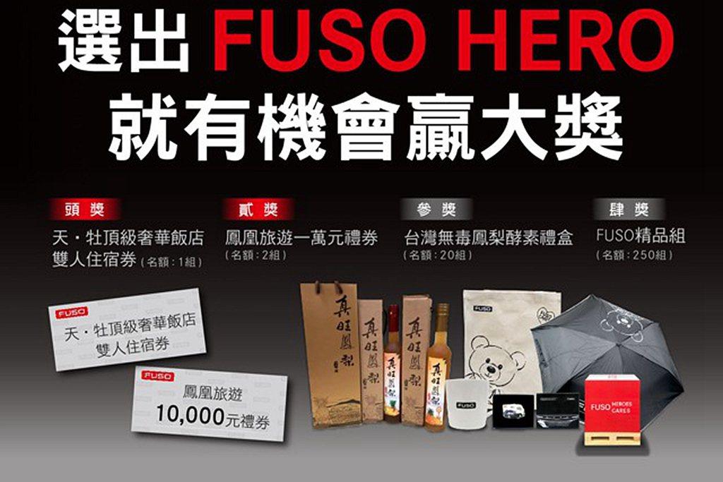 主辨單位台灣戴姆勒亞洲商車(DTAT)也準備多項大獎供參加投票的朋友們抽獎,大獎...