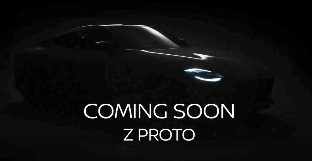 Nissan Fairlady Z Proto將會在9/15發表。 摘自Niss...