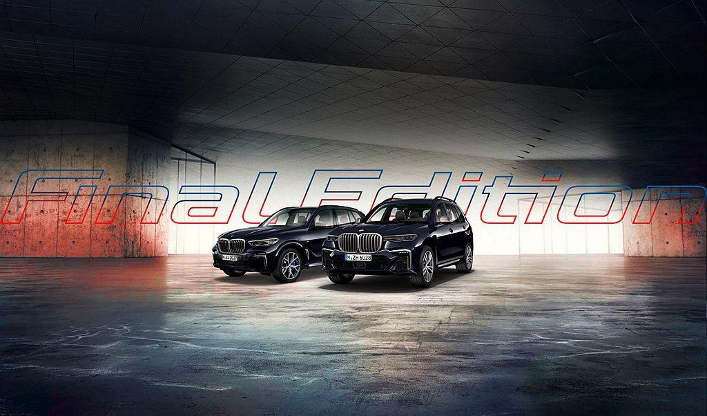 BMW不僅推出X5與X7 M50d Final Edition最終版完美落幕,也...