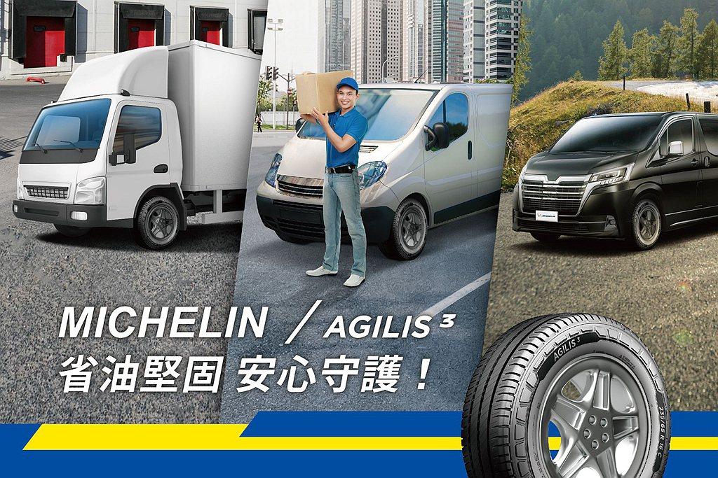 米其林「耐米聯盟」系列胎款,加入合適商用車市場使用的Agilis 3新胎。 圖/...
