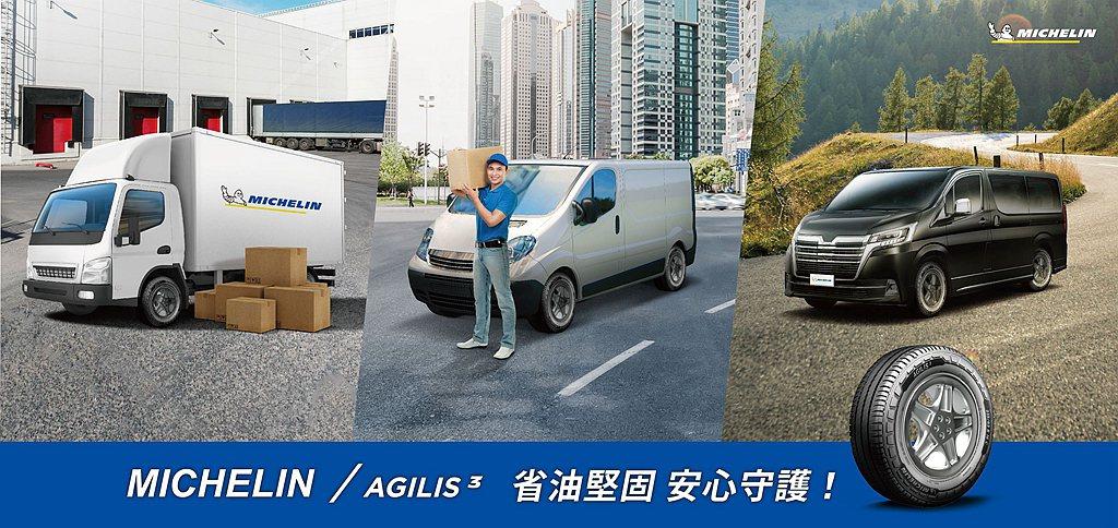 米其林Agilis 3延續Agilis家族在廂型車及小型商用車市場中的英雄本色,...