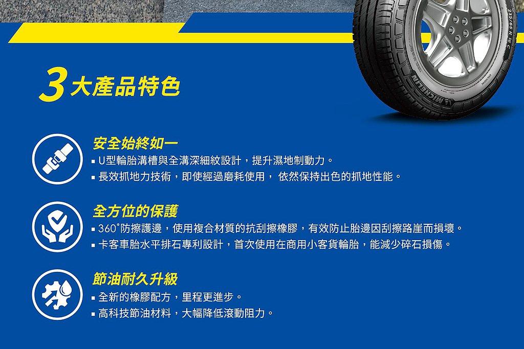米其林Agilis 3具備三大產品特色。 圖/Michelin提供