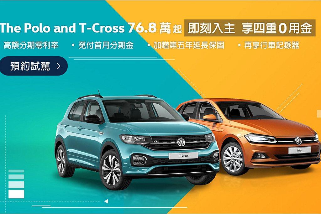 台灣福斯汽車推出「四重0用金」多重購車優惠,入主Polo和T-Cross指定車型...