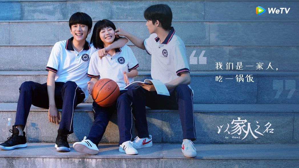 宋威龍(右起)、譚松韻、張新成在「以家人之名」中飾演沒有血緣關係的兄妹。圖/We