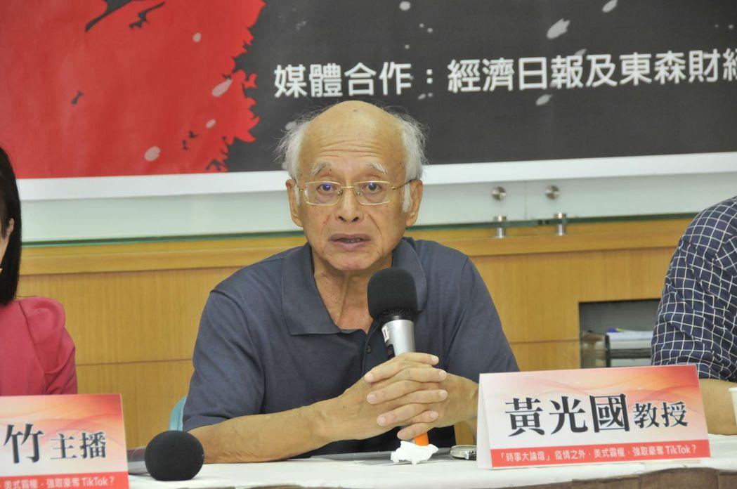 黃光國教授(高雄醫學大學心理系講座教授)