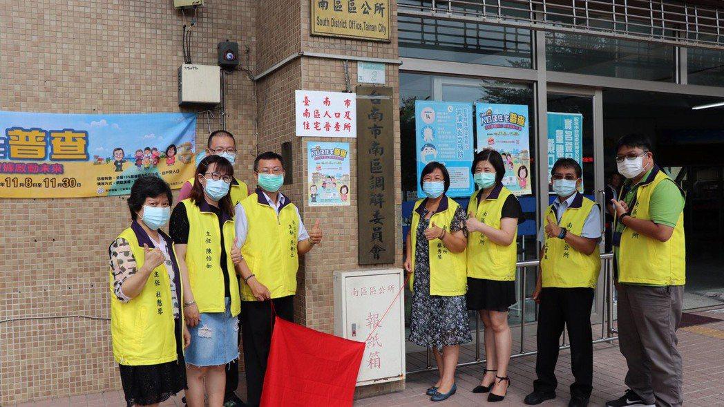 人口普查就要展開,台南市南區公所已成立人口及住宅普查所。圖/南區公所提供