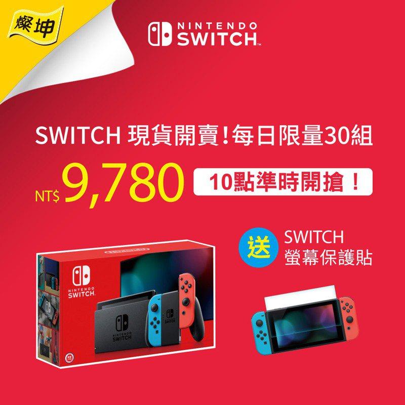 9月4日至6日,每日上午10點推出現貨30台Switch主機,會員價9,780元。圖/燦坤提供