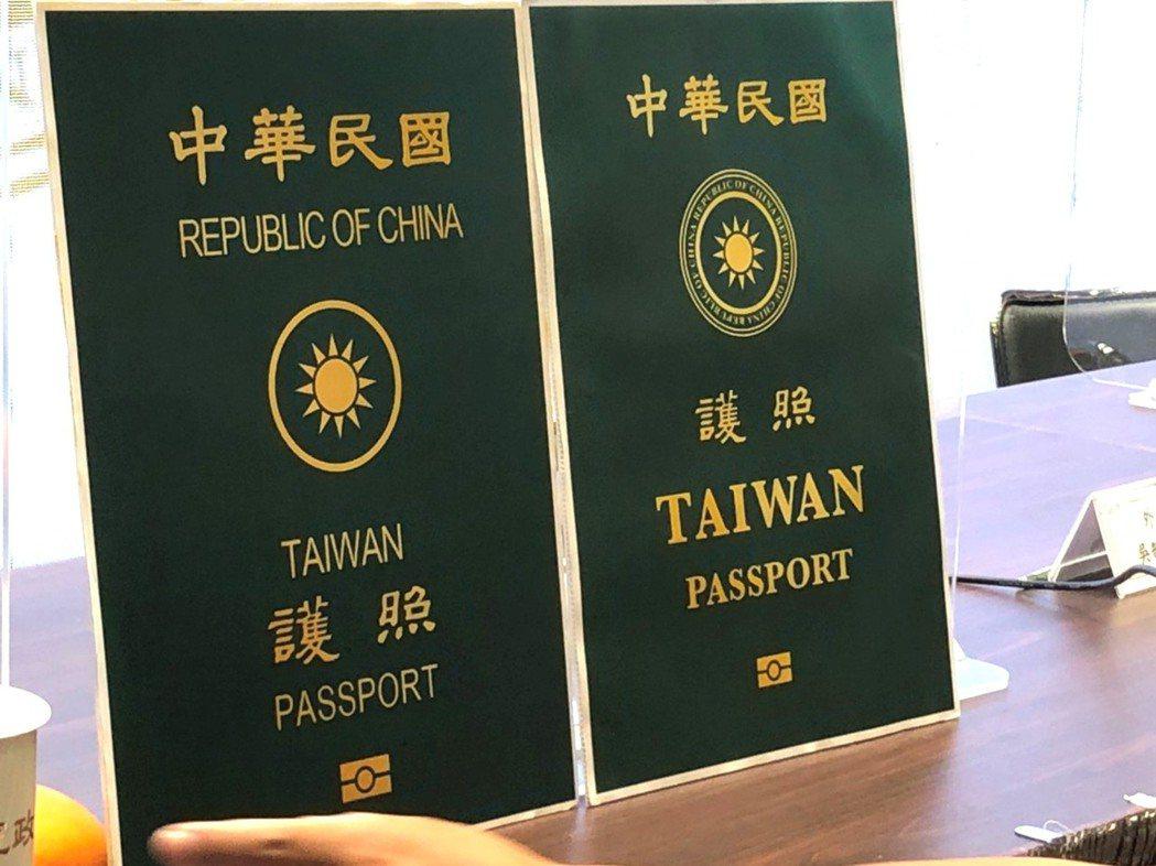 新舊護照封面比較。 記者賴于榛/攝影