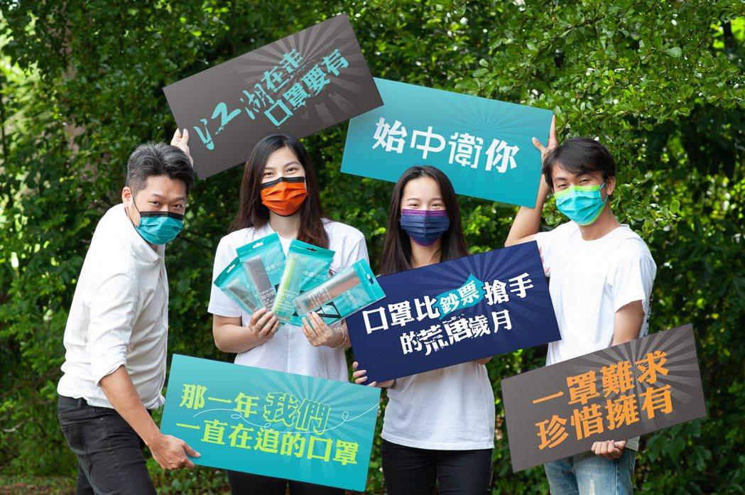 為了回味防疫期間追口罩的日子,彩色口罩知名製造商「CSD中衛醫材廠」,經粉專票選...