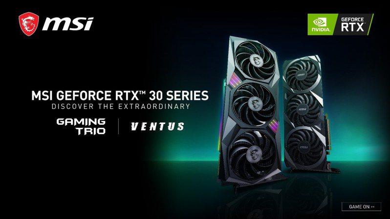 微星正式發表MSI GeForce RTX 3090、3080 和3070系列顯示卡。微星/提供
