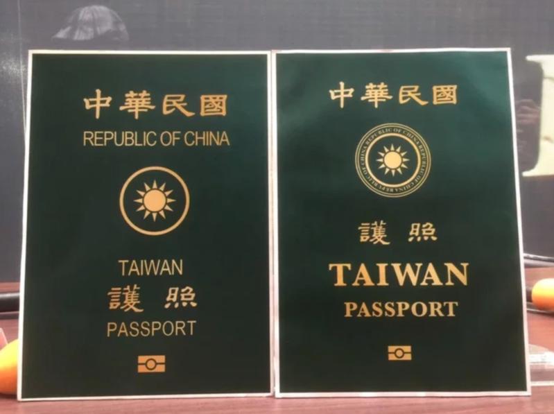 中華民國護照再次改版,新版護照(右)封面上中華民國英文名稱縮小,不仔細很難發現,台灣英文名稱則被放大,左為現行護照。記者潘俊宏/攝影