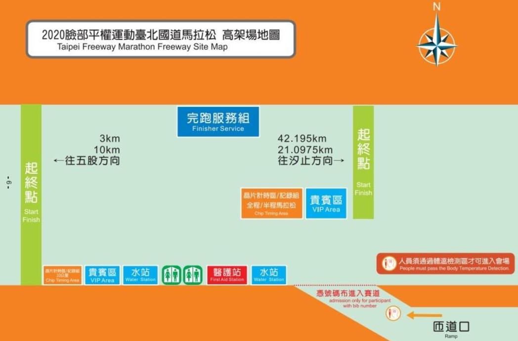 「2020 臉部平權運動-台北國道馬拉松」活動當天將封閉國道1號及管制淡水河6號...