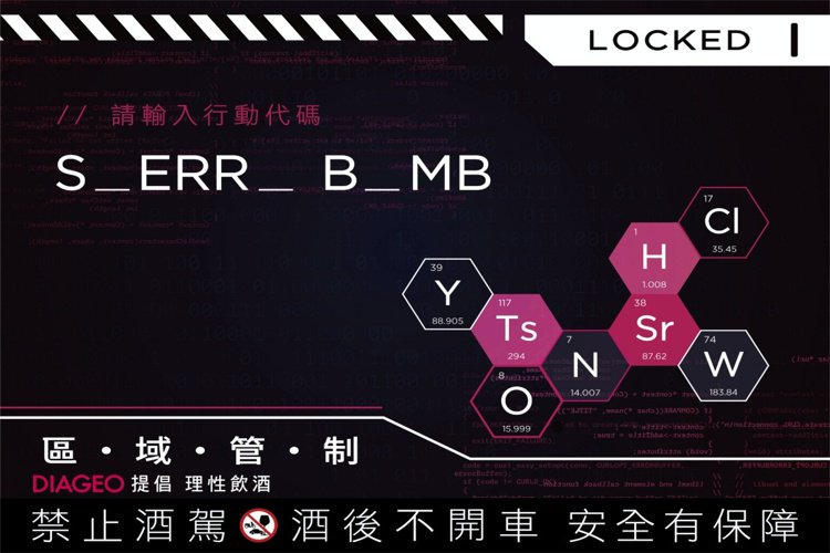成功輸入行動代碼,才能進入「Sherry Bomb Lab 雪莉炸彈研究室」。圖...