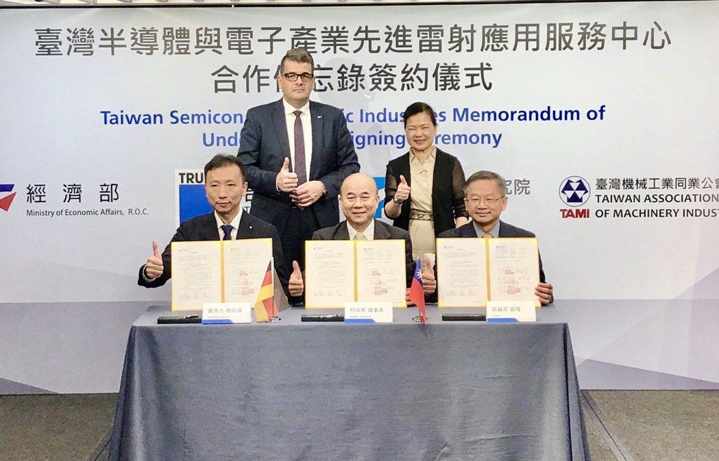 「台灣半導體與電子產業先進雷射應用服務中心」昨(2)日簽訂合作意向書。記者宋健生...