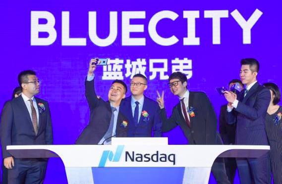 7月8日晚,藍城兄弟(BlueCity)正式在納斯達克掛牌上市,股票代碼為「BLCT」,發行價為16美元,成為全球粉紅經濟第一股。圖/取自騰訊新聞網