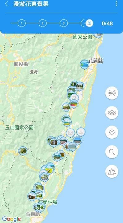透過集章遊戲走訪花東16個小鎮及山脈,共48個景點。 圖/截自活動app