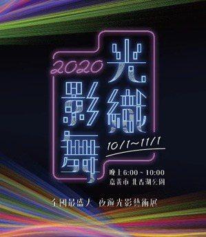 嘉義市光織影舞展將呈現「地表最大月亮」,即將在10月開辦。  圖/市府提供