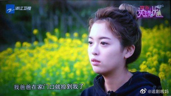 宋芳圓曾在「天生是優我」節目中曝光自己是撿來的孩子。圖/擷自微博