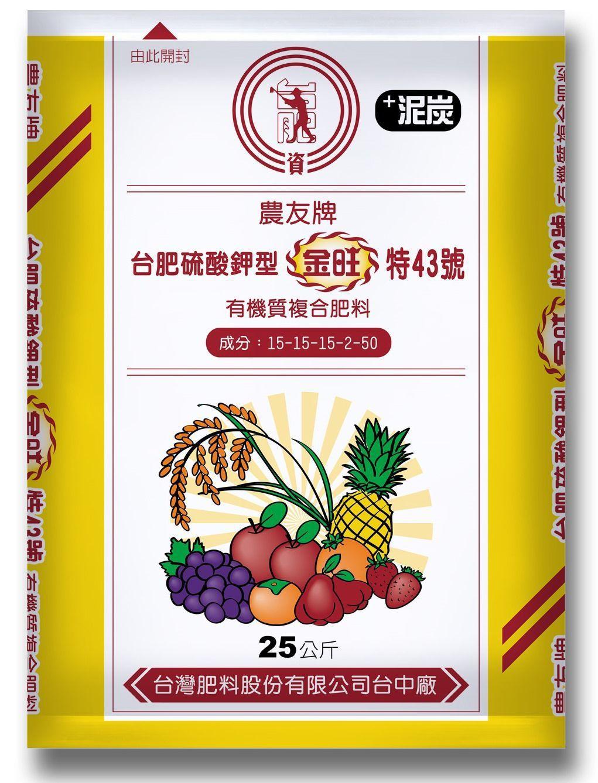 台肥新產品金旺特43號有機質複合肥料 台肥公司/提供