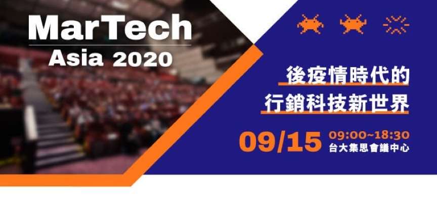 年度行銷盛會「MarTech Asia」即將登場。 MarTech Asia /...