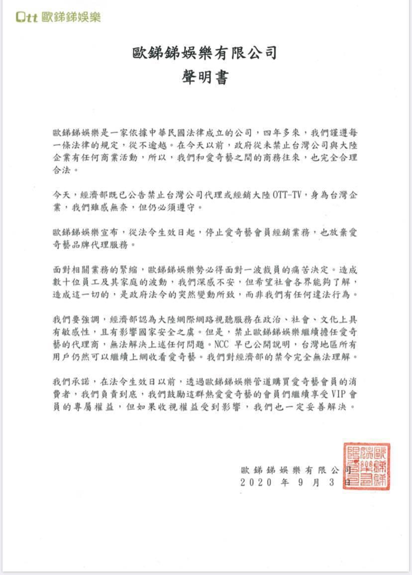 歐銻銻娛樂聲明全文。圖/摘自臉書