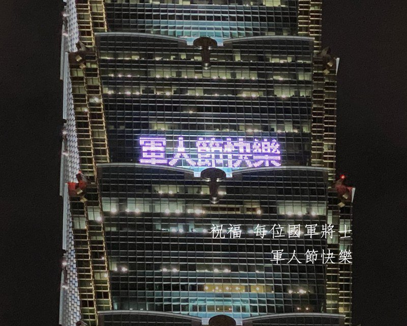 慶祝九三軍人節,國防部今晚與台北101合作,於101大樓北面59至60樓外牆點燈打出「不分日夜,守護家園」,以及「謝謝你一直都在,軍人節快樂」字樣。圖/台北101提供