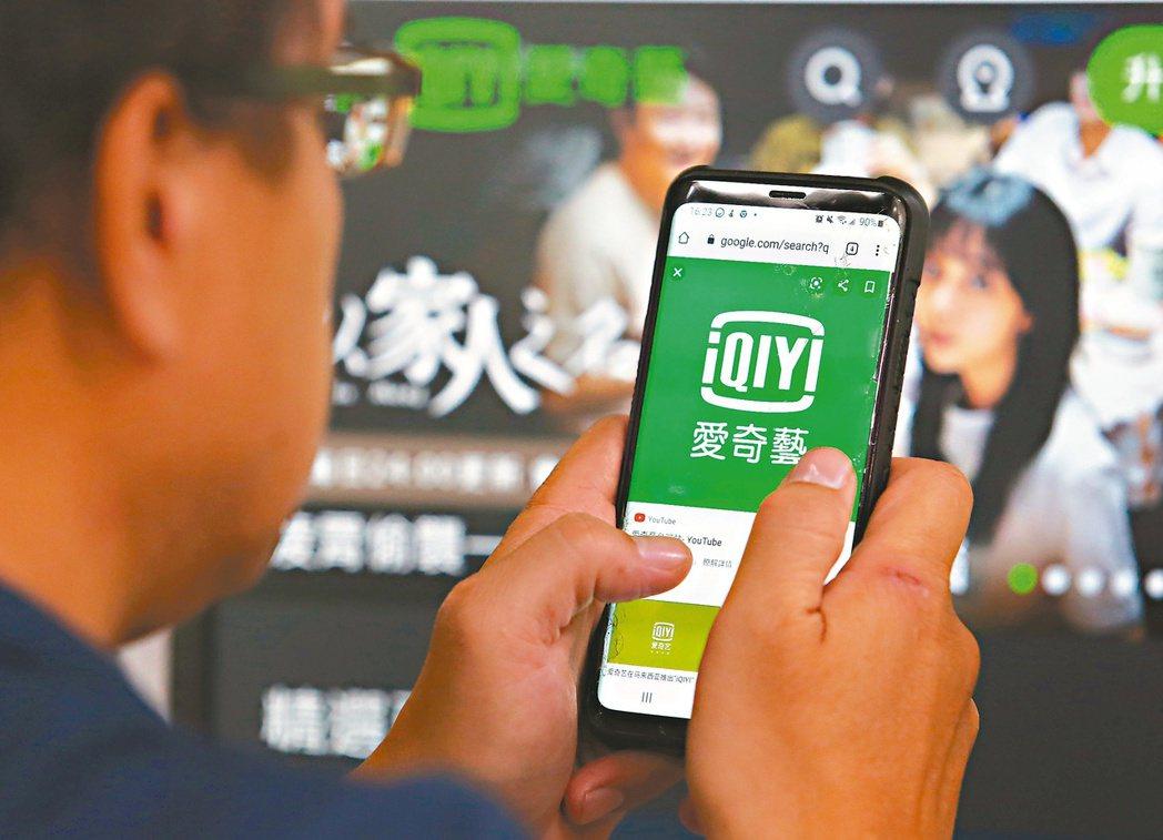 經濟部昨天公告「在台灣地區從事商業行為禁止事項項目表」生效,愛奇藝代理商歐銻銻娛...