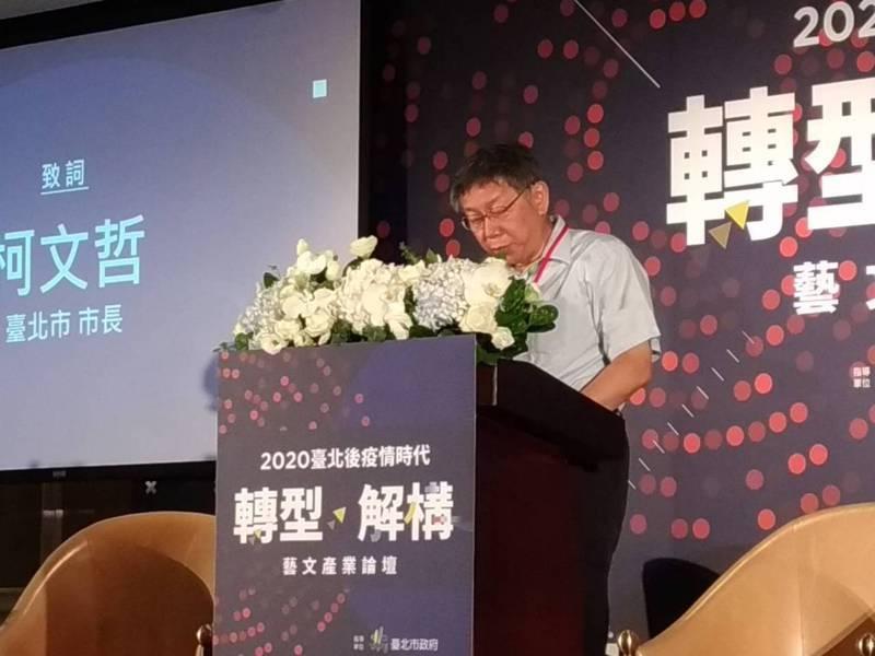 台北市昨舉辦「2020後疫時代藝文產業論壇」,市長柯文哲說,北市府明年2月會推出「後疫情時代產業轉型計畫」。記者林麗玉/攝影