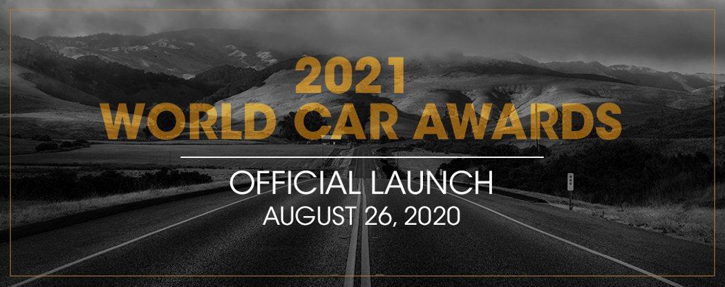2021世界年度風雲車公布入圍名單。 摘自World Car Awards