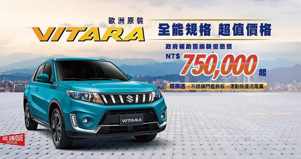 Suzuki Vitara在安全系統上的升級搭配絕美外型,和配置上的升級優化、跑...