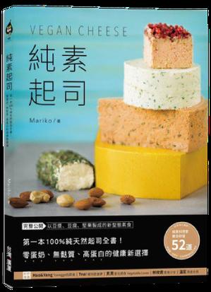 《純素起司Vegan Cheese》 圖/台灣廣廈