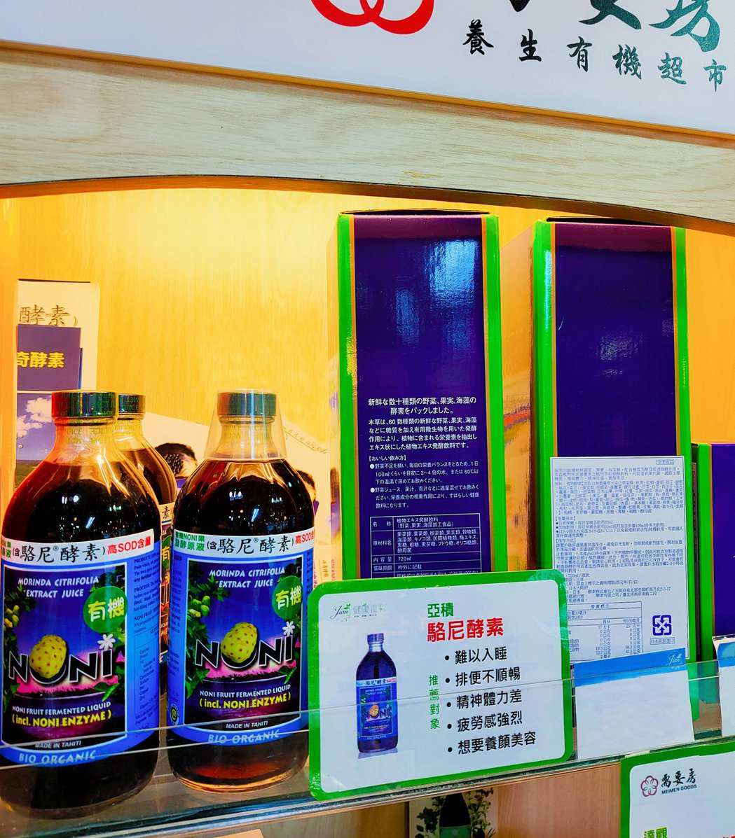 挑選天然酵素三大要點「無加糖、有機認證、高SOD酵素含量」。亞積生技/提供