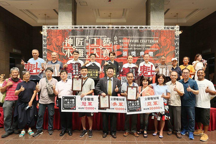 「2020台北神匠木雕工藝大賽」舉行頒獎典禮。 台北市佛具商業同業公會/提供
