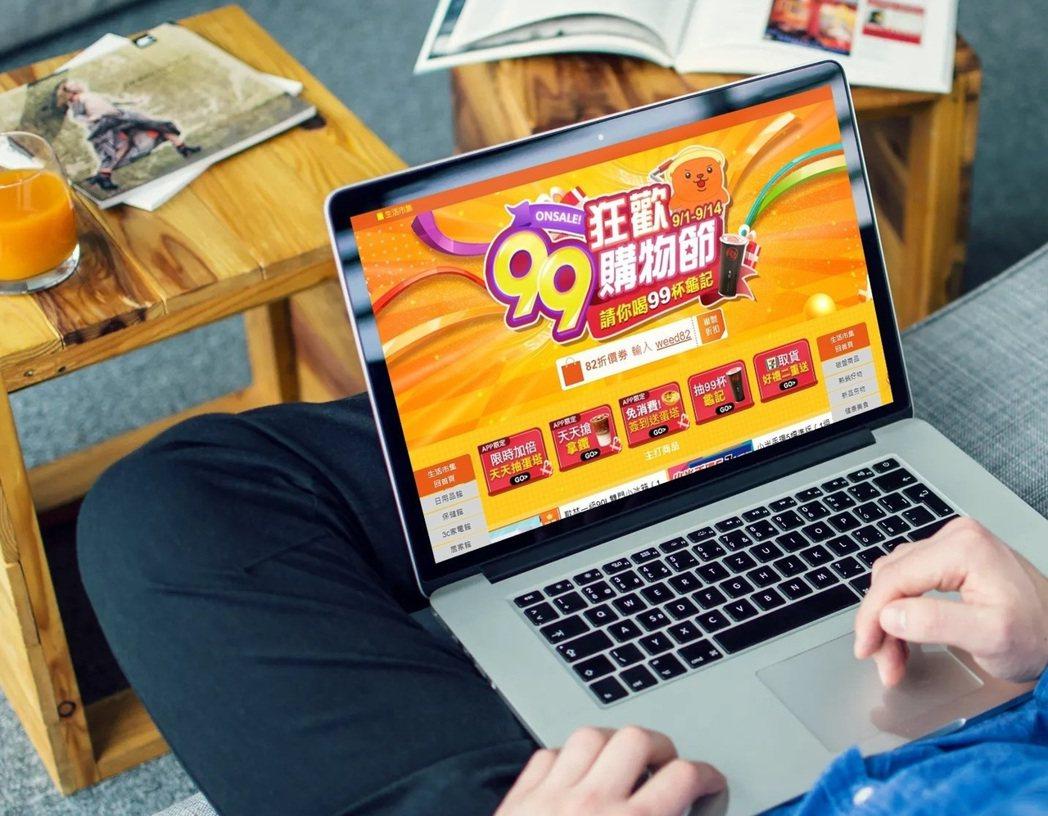 生活市集宣布有雙11前哨戰之稱的「99狂歡購物節」正式啟動,活動開跑至9月14日...
