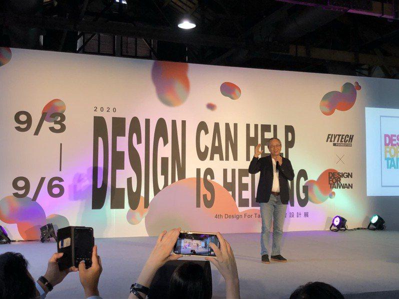 飛捷文教基金會主辦的Design For Taiwan(DFT)第四屆成果展,9月3日至9月6日每天上午10點至晚間8點於松山文創園區二號倉庫免費展出。記者謝艾莉/攝