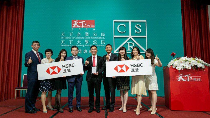 滙豐銀行第十度獲得天下CSR企業公民獎。圖/滙豐銀行提供