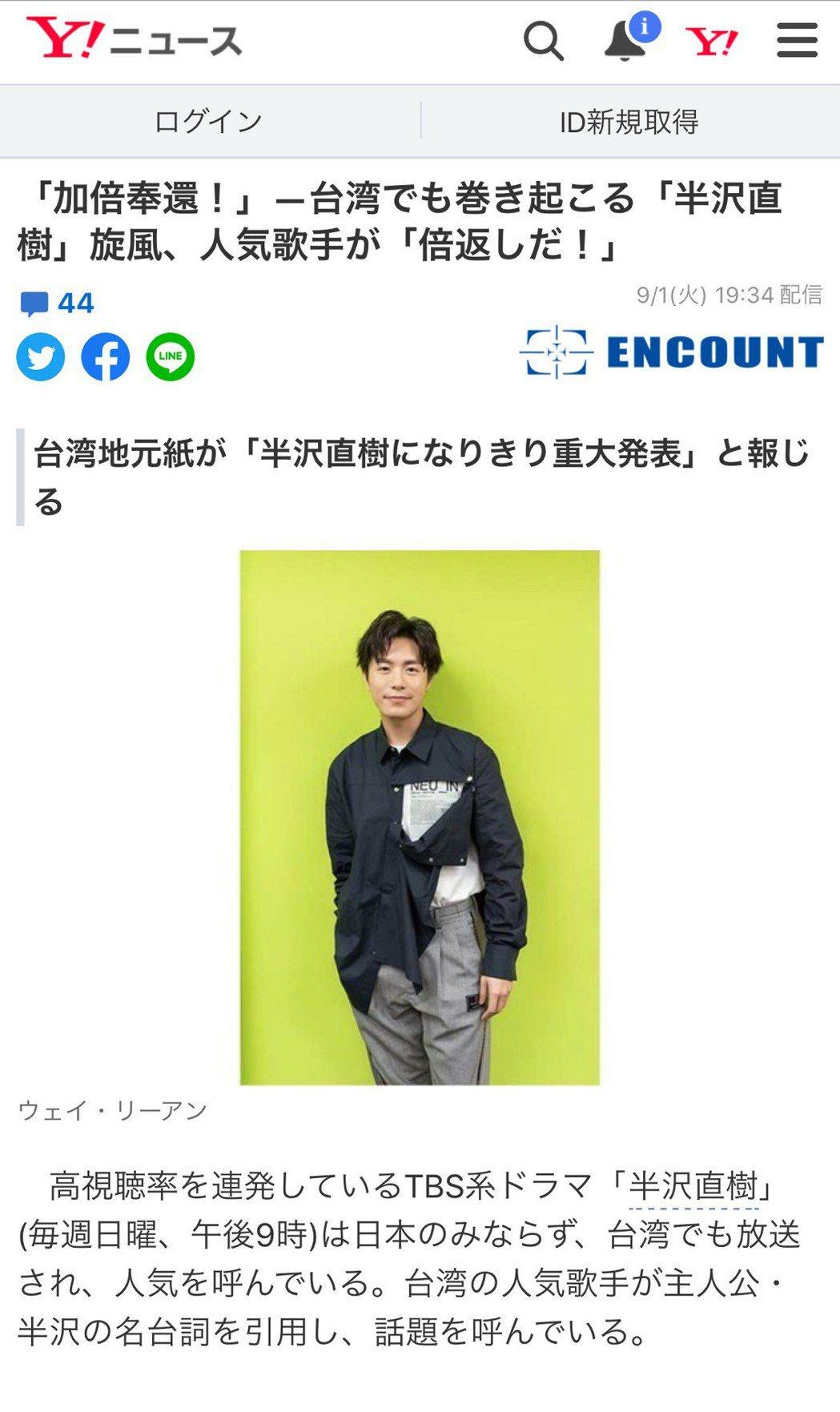 韋禮安「而立之後」演唱會秒殺後再加場,一句「加倍奉還」登上日本新聞喊意外。圖/摘...