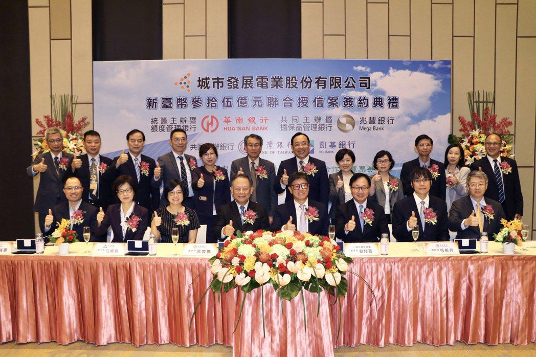 華南銀行響應ESG議題,於綠色金融聯貸業務再下一城。城市發展電業(股)公司為支應...