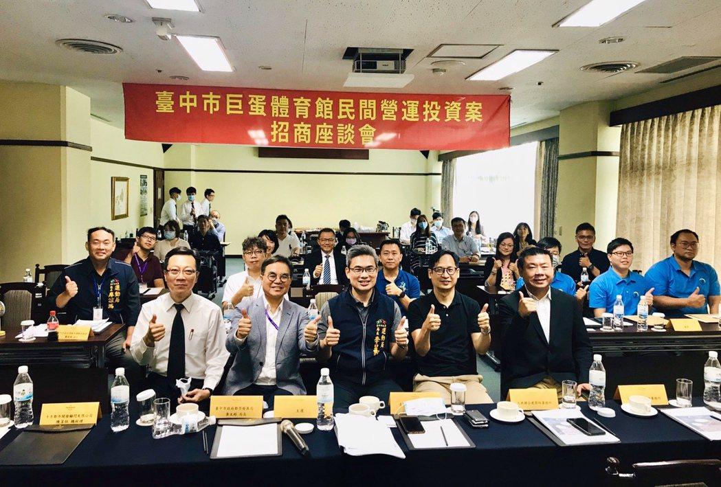 台中市政府舉辦巨蛋體育館民間營運投資案促參投資座談會,吸引台灣人壽、新光三越、潤...