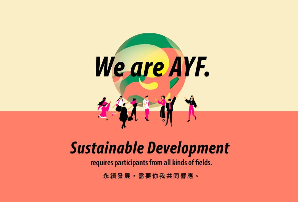 「亞洲青年論壇」從發想、議題設定、講師邀請、國際交流等環節,都由長風青年領袖營學...
