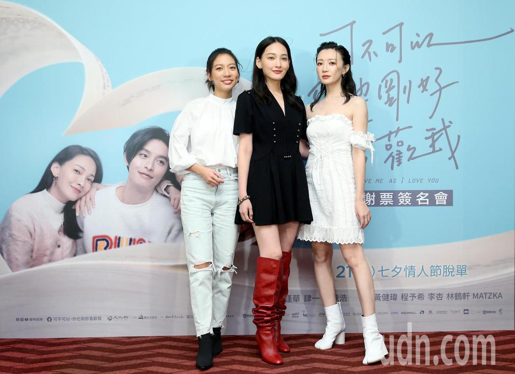 電影《可不可以,你也剛好喜歡我》上映三周票房近6000萬,陳妤(左)、林映唯(中...