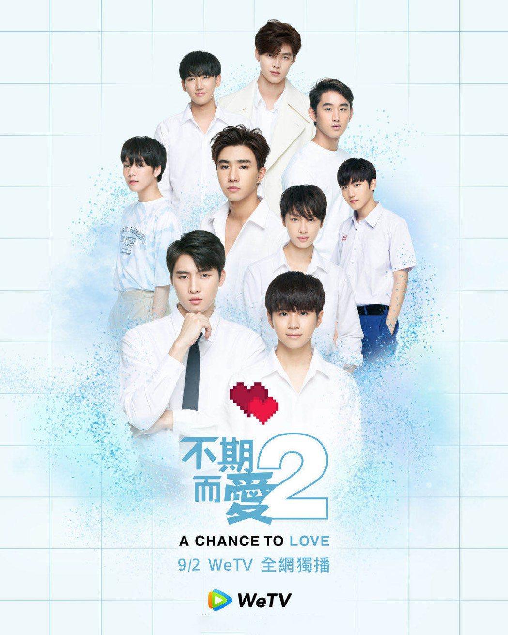 洪天逸(前排左起)、林樂傑主演泰劇「不期而愛2」。圖/摘自WeTV官方微博