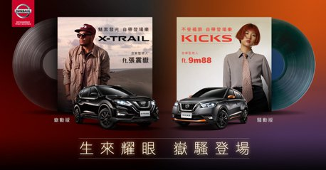 Nissan Kicks & X-Trail推特仕車 有請張震嶽和9m88加持